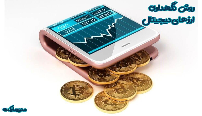 روش نگهداری ارز دیجیتال