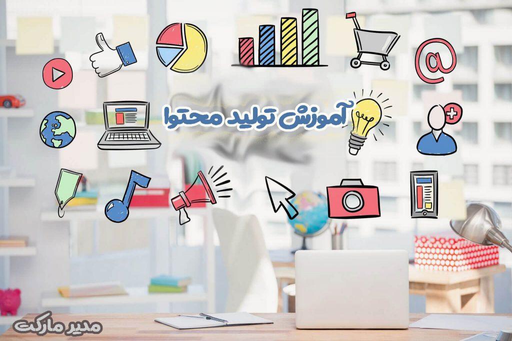 آموزش تولید محتوا در اینستاگرام