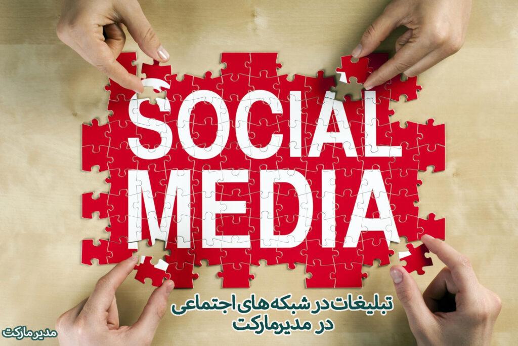 اصول بازاریابی در شبکه های اجتماعی
