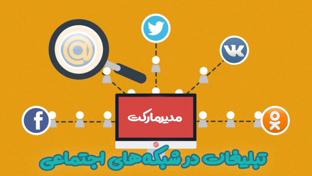 تبلیغات در شبکه های اجتماعی چیست؟
