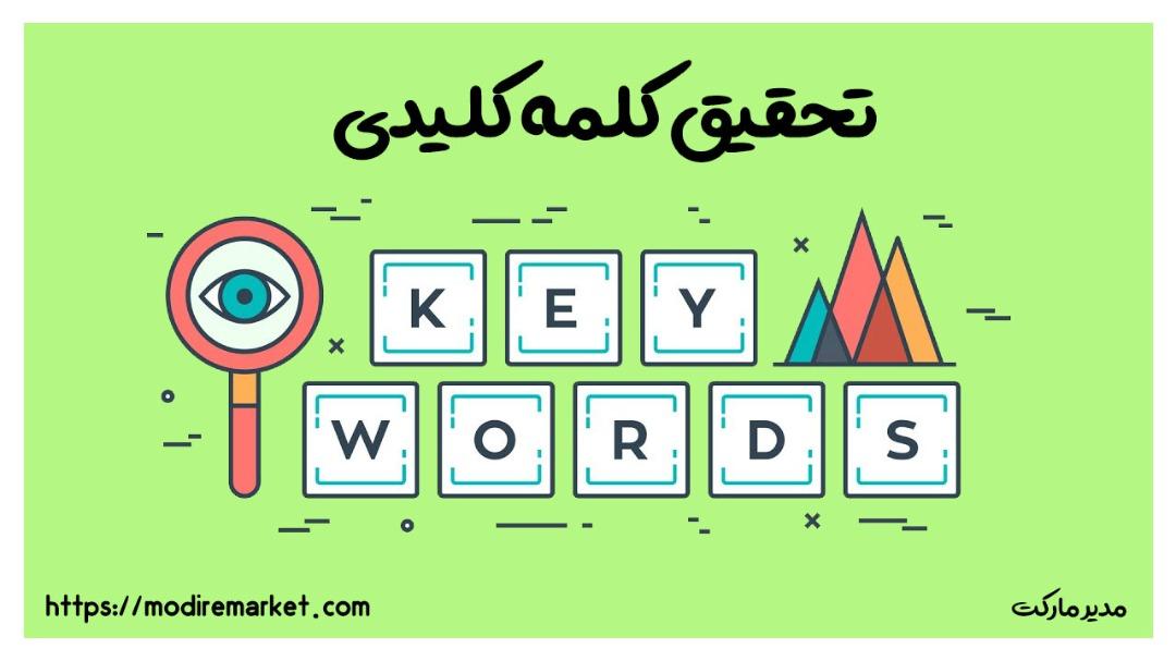 تحقیق کلمه کلیدی چیست؟