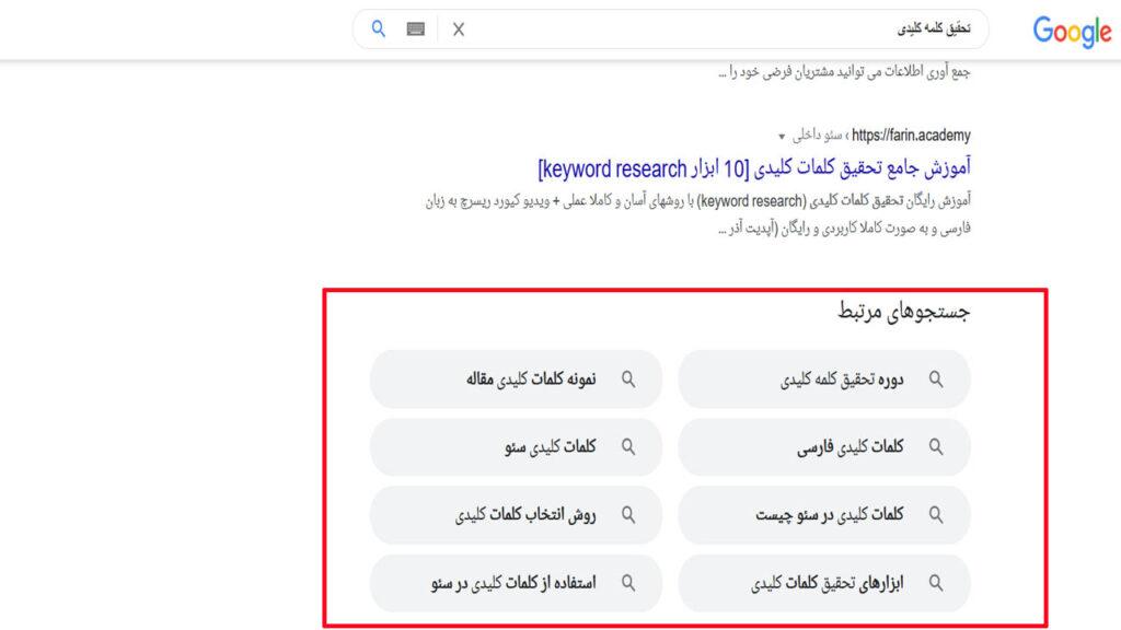 ابزار تحقیق کلمه کلیدی - پیشنهادات گوگل
