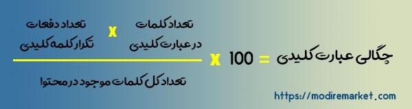 فرمول محاسبه چگالی عبارت کلیدی