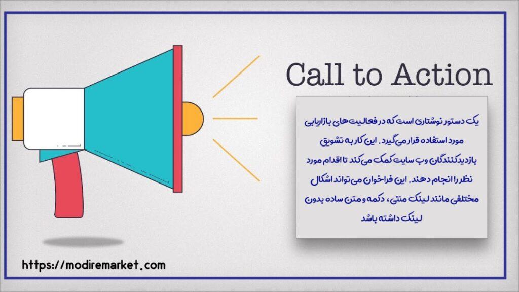 چگونه Call to Action بنویسیم