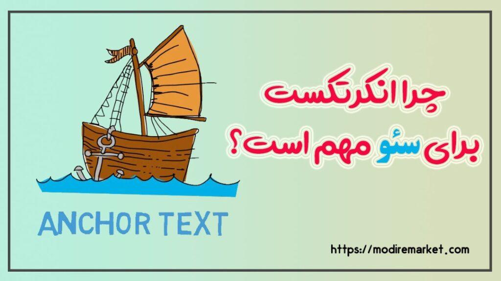 اهمیت انکرتکست برای سئو(Anchor Text)