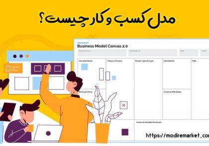 مدل کسب و کار چیست؟