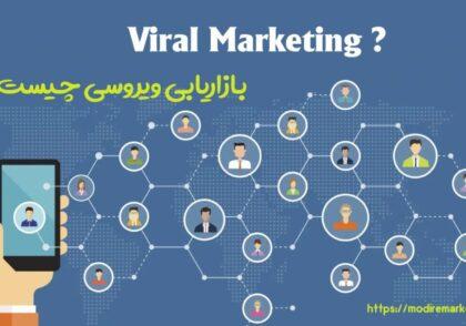 بازاریابی ویروسی چیست