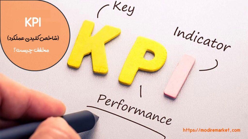 KPI چیست؟