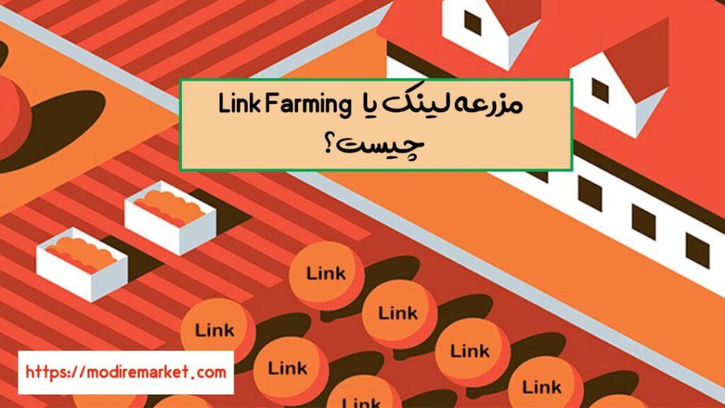 مزرعه لینک یا link farm چیست