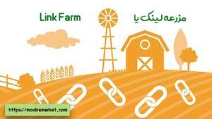 مزرعه لینک